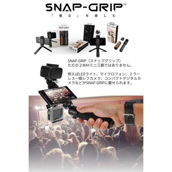 ピカギア(Pica-Gear) SNAP-GRIP マイク・照明搭載可 2Way ミニ三脚 Gopro iPhone対応 スナップグリップPG-040 stroke-shop 02