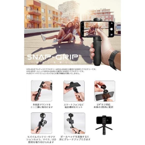 ピカギア(Pica-Gear) SNAP-GRIP マイク・照明搭載可 2Way ミニ三脚 Gopro iPhone対応 スナップグリップPG-040 stroke-shop 03