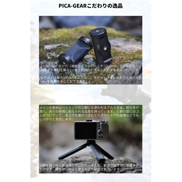ピカギア(Pica-Gear) SNAP-GRIP マイク・照明搭載可 2Way ミニ三脚 Gopro iPhone対応 スナップグリップPG-040 stroke-shop 06