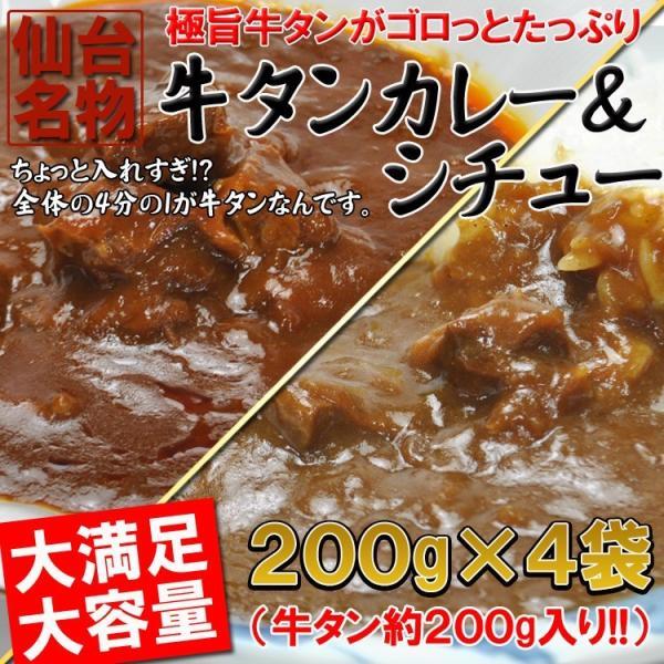 カレー入れすぎましたうまみたっぷり牛タンがゴロっと入った仙台名物牛タンカレー&シチュー各2袋(200g×4)レトルト食品