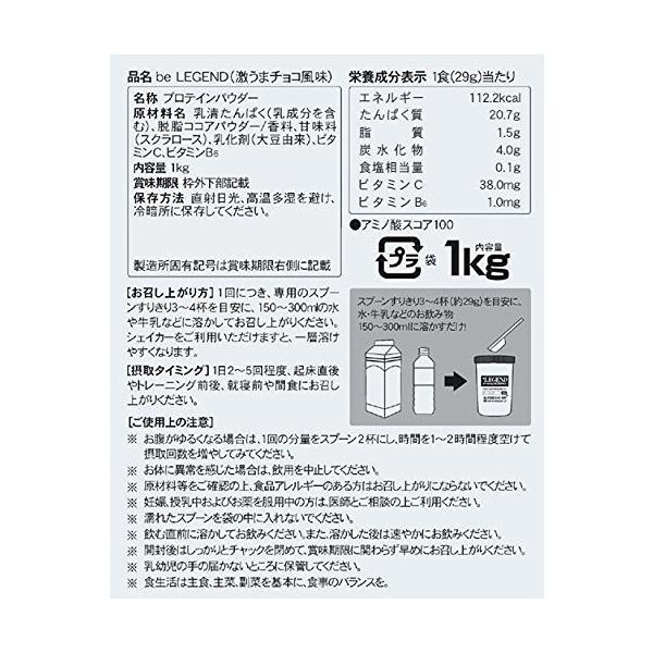 ビーレジェンド ホエイプロテイン 激うまチョコ風味 1Kg|studieshop|02