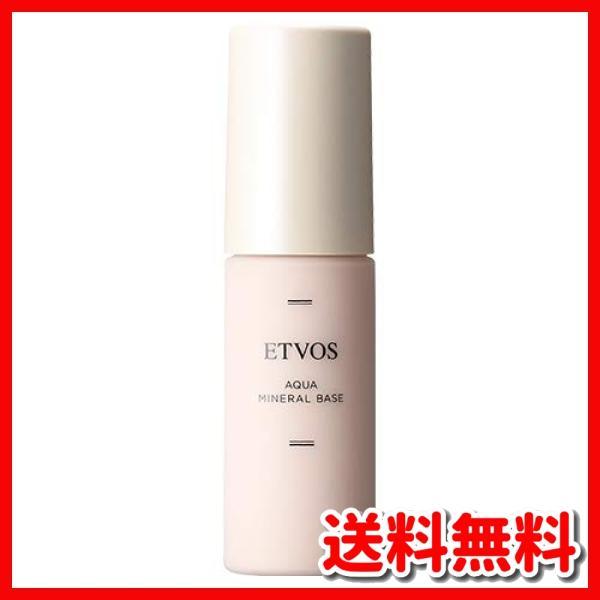 ETVOS(エトヴォス)化粧下地アクアミネラルベースSPF11/PA30mlリキッドティント乳液マット素肌感石鹸オフ毛