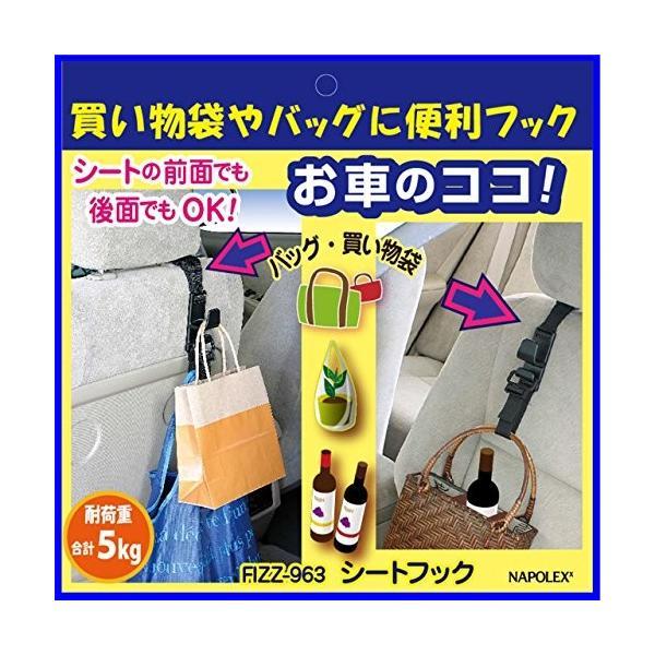 ナポレックス 車用収納フック シートフック ブラック 耐荷重5kg 買い物袋の荷崩れ防止 汎用 Fizz-963|studieshop|06