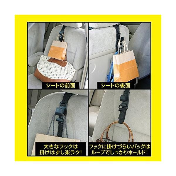 ナポレックス 車用収納フック シートフック ブラック 耐荷重5kg 買い物袋の荷崩れ防止 汎用 Fizz-963|studieshop|07