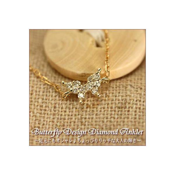 K10 ダイヤモンド アンクレット  バタフライ チョウ プレゼント