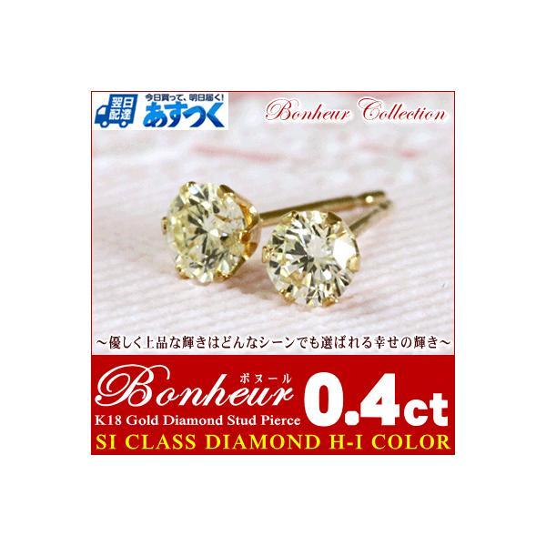 ピアス レディース 一粒 ダイヤモンド ピアス 0.4ct Bonheur SIクラス H-Iカラー使用  一粒 ダイヤ ピアス スタッドピアス  ギフト プレゼント 18金 18K