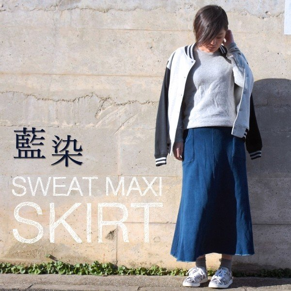 琉球藍染め スウェット マキシスカート