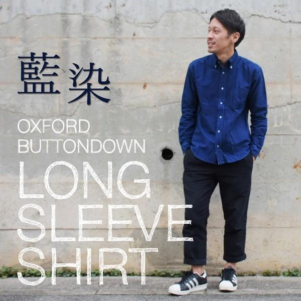 藍染め 長袖 シャツ メンズ ボタンダウン オックスフォードシャツ 襟付