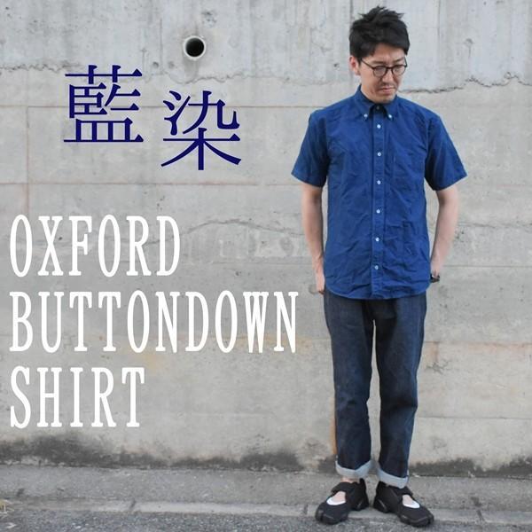 藍染め 半袖 ボタンダウン オックスフォードシャツ 琉球藍染め メンズ