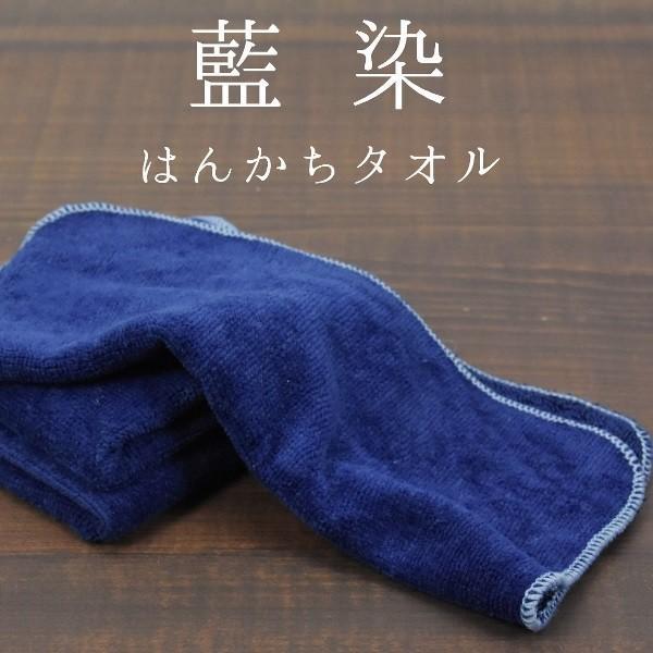 琉球藍染め ハンカチ タオル インディゴ