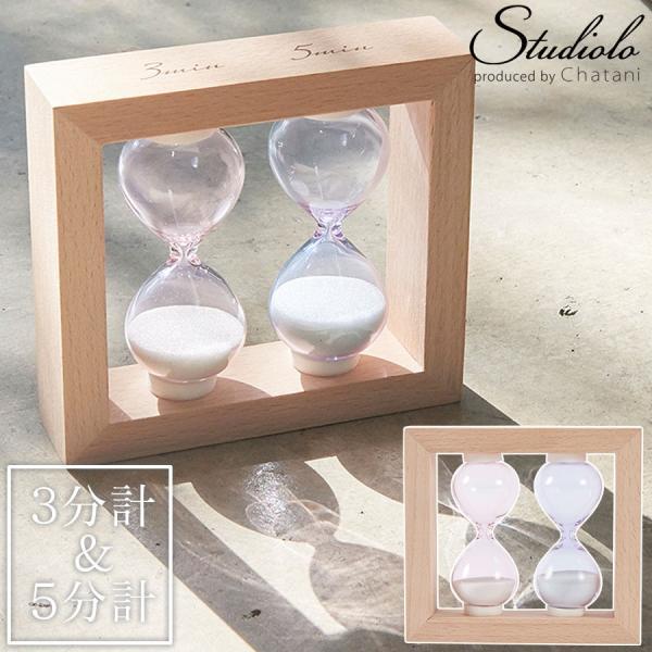 【Sand Timer】砂時計3分&5分計 砂時計 ピンク ライトパープル 5分計 3分計 おしゃれ インテリア 母の日 ギフト プレゼント ナチュラル かわいい