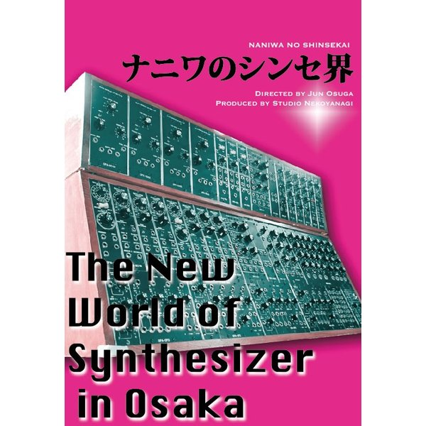 【DVD】ナニワのシンセ界 The New WOrld of Synthesizer in Osaka|studionekoyanagi