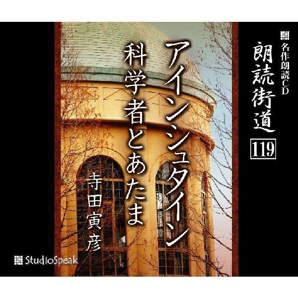 朗読街道(119)アインシュタイン・科学者とあたま/寺田寅彦|studiospeak28