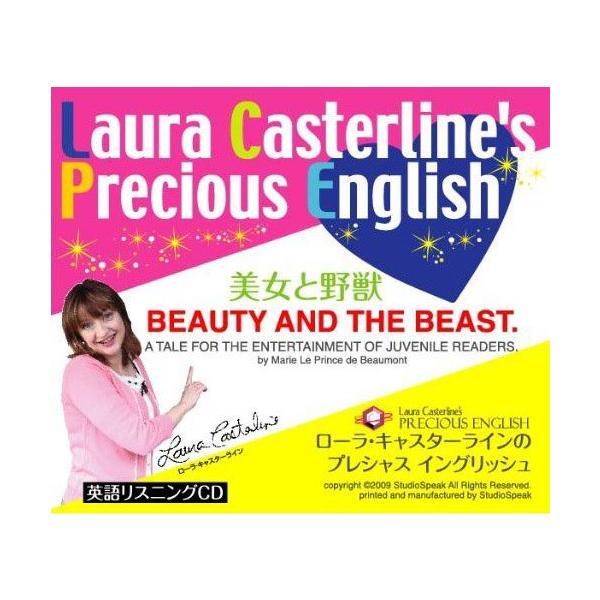 ローラ・キャスターラインのプレシャス・イングリッシュ『美女と野獣』|studiospeak28