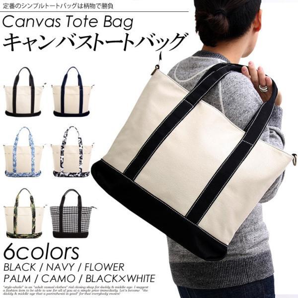 キャンバストートバッグ メンズ レディース かばん 鞄 3wayトート 斜めがけ 肩掛け 帆布 ボタニカル 花柄 ハワイアン柄 カモフラージュ 迷彩柄 チェック柄 style-aholic