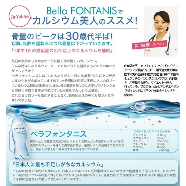 美容系スパークリングミネラルウォーター ベラフォンタニス BELLA FONTANIS 750ml×15本(1ケース)*同梱不可*|style-depot|02