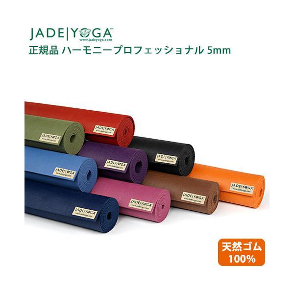 ジェイド ヨガマット ハーモニーマット 4.5mm JADE 天然ゴム ヨガ ピラティス ストレッチ ダイエット 健康 器具 エクササイズ トレーニング 送料無料