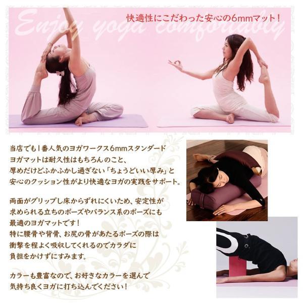 ヨガワークス ヨガマット 6mm yogaworks ヨガ ピラティス ストレッチ ダイエット 健康 器具 エクササイズ トレーニング 送料無料|style-depot|02