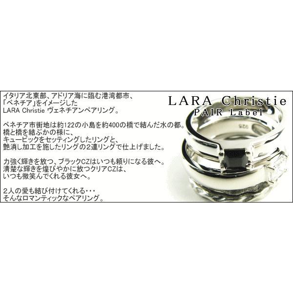 送料無料 LARA Christie ララクリスティー ヴェネチアン ペアリング 指輪 PAIR Label 誕生日 記念日 プレゼント ギフト 贈り物|style-on-stage|02
