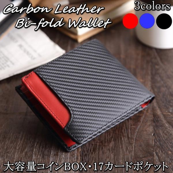 二つ折り財布メンズカーボンレザー薄いのに大容量17ポケット大型コインボックス小銭入れicカードポケット