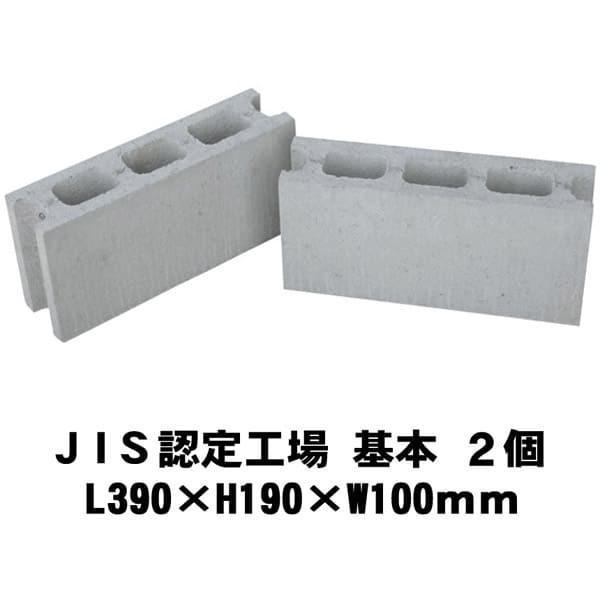 コンクリートブロック 基本 2個セット 販売 100幅 C種 JIS規格 コンクリート ブロック 10cm