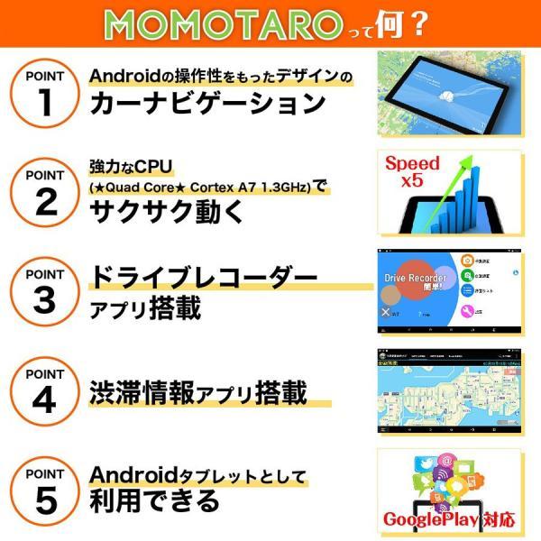 ポータブルナビ 7インチ ドラレコ機能付き Androidタブレットがカーナビに、1台3役♪ MOMOTARO MM-NAVI1000 (ドライブレコーダー 連動)|style0store|03
