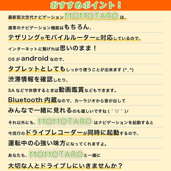 ポータブルナビ 7インチ ドラレコ機能付き Androidタブレットがカーナビに、1台3役♪ MOMOTARO MM-NAVI1000 (ドライブレコーダー 連動)|style0store|04
