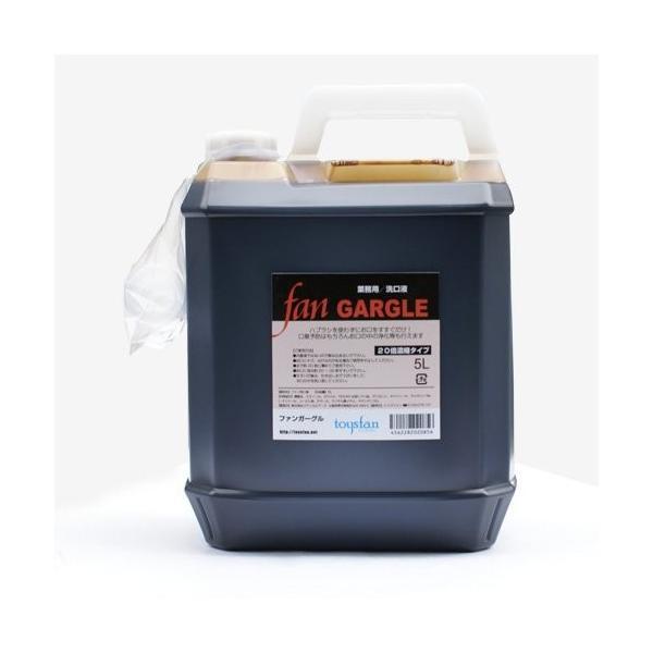 ファンガーグル 5L(20倍濃縮)業務用洗口液|stylecolorstore