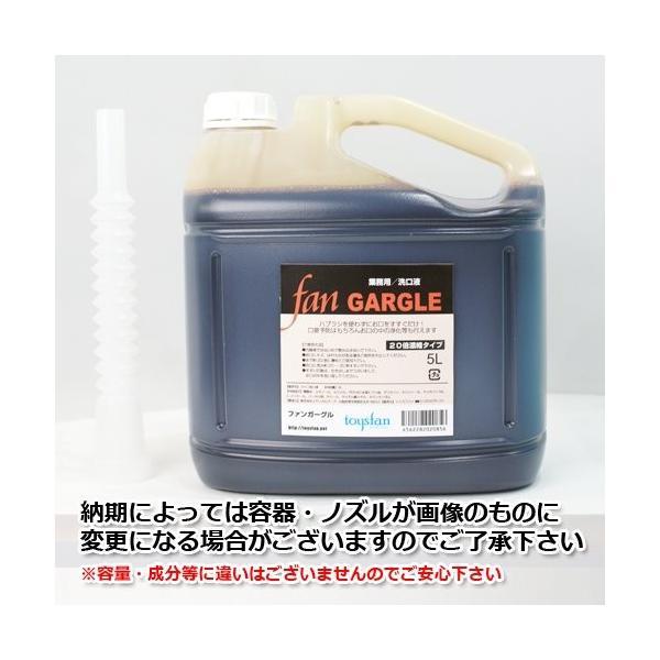 ファンガーグル 5L(20倍濃縮)業務用洗口液|stylecolorstore|02