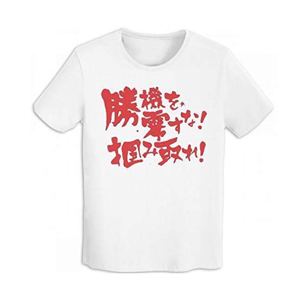 勝機を零すな掴み取れ Tシャツ おもしろTシャツ (白1, S)|stylecolorstore
