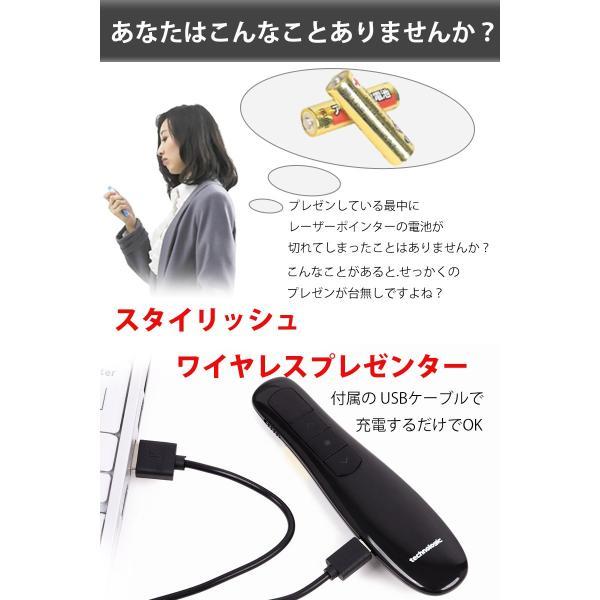 レーザーポインター スタイリッシュ ワイヤレス プレゼンター 電池がいらない 充電 レーザー プレゼン プレゼンテーション USB 充電式 ワイヤレス stylecompany 04