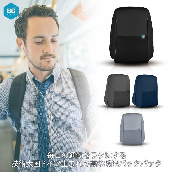 【ドイツ発 通勤 を楽にする バックパック 】 リュック 大容量 ビジネス USB 軽量 レインカバー 盗難防止 ビジネスリュック|stylecompany