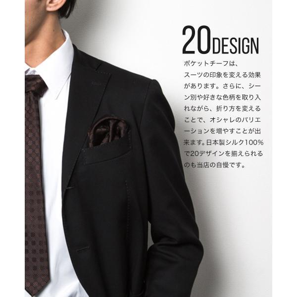 ポケットチーフ 結婚式 に シルク 100% 柄物 日本製 メール便  送料無料|styleequal|03