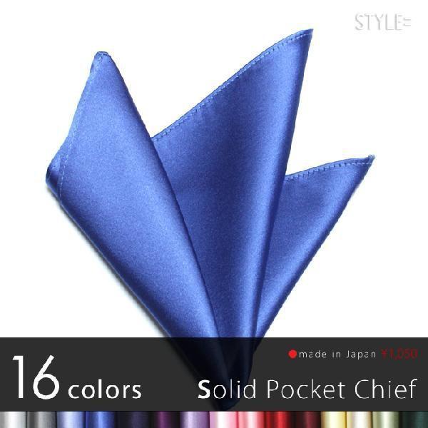 ポケットチーフ / ジャカード織 シルク / 無地 ブルー (青) 日本製 |styleequal