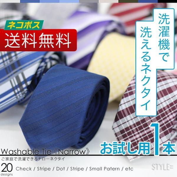 【お一人様1本限りの初回限定お試し商品】  細身の洗えるネクタイ ※洗濯ネットなし ナロータイ メンズ ビジネス 豊富なデザインから選べる|styleequal