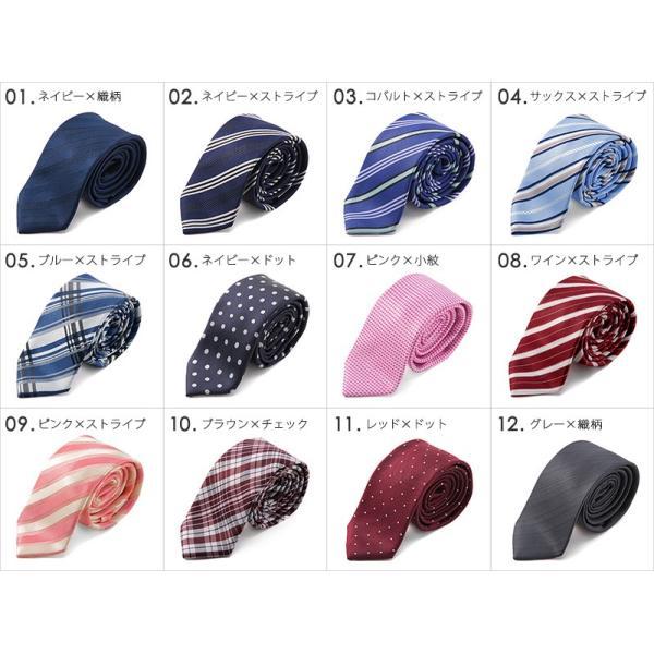 【お一人様1本限りの初回限定お試し商品】  細身の洗えるネクタイ ※洗濯ネットなし ナロータイ メンズ ビジネス 豊富なデザインから選べる|styleequal|05