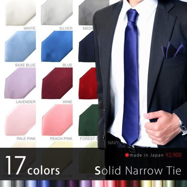 ネクタイ シルク100% 日本製 ナロー幅 無地 結婚式 選べる17色 レビューでネコポス送料無料|styleequal