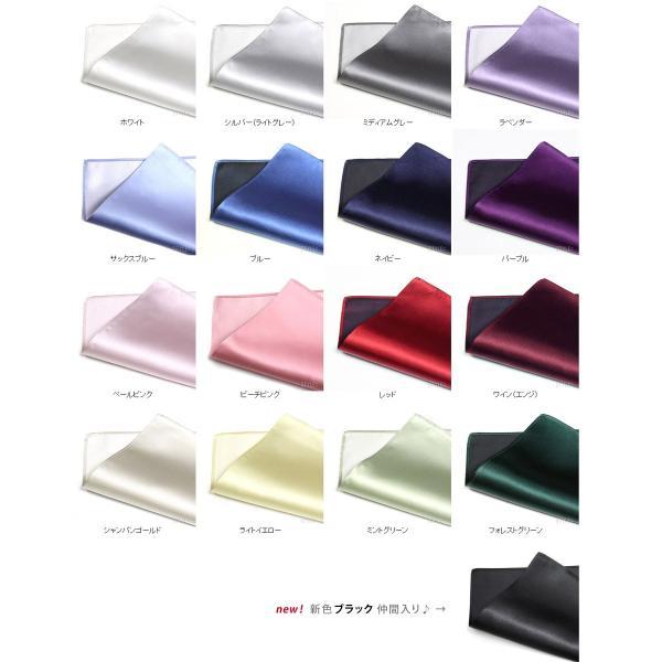 ポケットチーフ アウトレット 結婚式には シルク 素材が オススメ 無地 全16色 日本製 メール便対応|styleequal|02