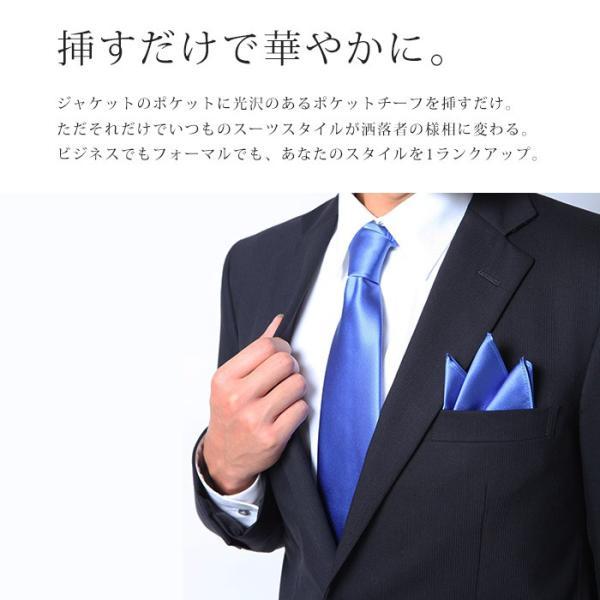 ポケットチーフ アウトレット 結婚式には シルク 素材が オススメ 無地 全16色 日本製 メール便対応|styleequal|03