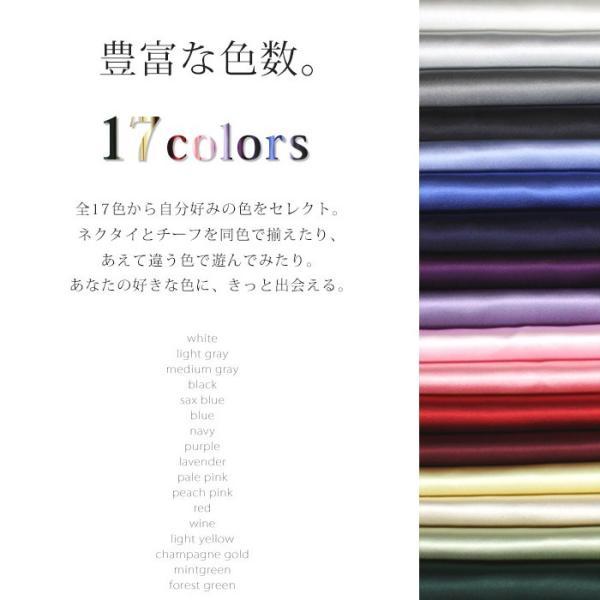 ポケットチーフ アウトレット 結婚式には シルク 素材が オススメ 無地 全16色 日本製 メール便対応|styleequal|04