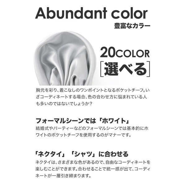 今一番売れてる! ポケットチーフ 単品 ポリエステル 無地 ドット柄 全20種 日本製 【メール便 送料無料】 ←レビュー記入するだけ♪|styleequal|05
