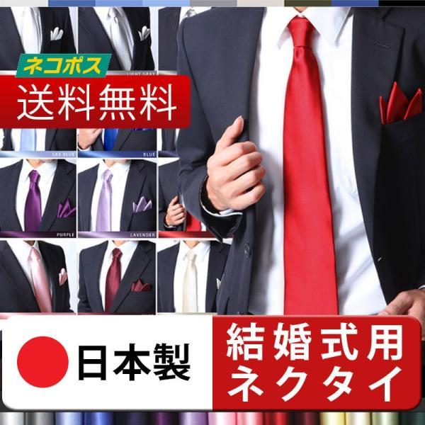 日本製 シルク100% 無地 ネクタイ&ポケットチーフ セット  レギュラー ナロー 結婚式 ・ 慶事 ・ 弔事  全17色|styleequal