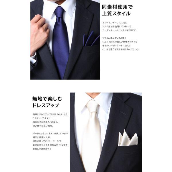 日本製 シルク100% 無地 ネクタイ&ポケットチーフ セット  レギュラー ナロー 結婚式 ・ 慶事 ・ 弔事  全17色|styleequal|04