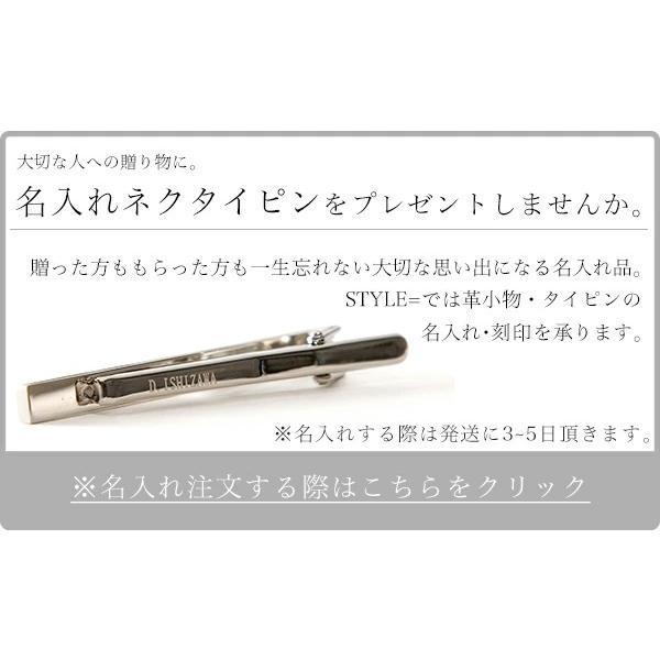 ネクタイピン おしゃれ 名入れ 4種類から選べる ギフト メンズ  ジュエリー  日本製 シルバー ビジネス シンプル スワロフスキー入 styleequal 17
