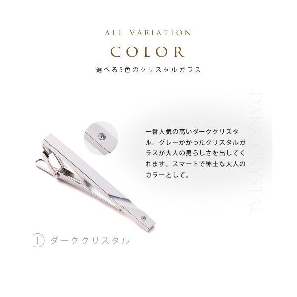 ネクタイピン おしゃれ 名入れ 4種類から選べる ギフト メンズ  ジュエリー  日本製 シルバー ビジネス シンプル スワロフスキー入 styleequal 18
