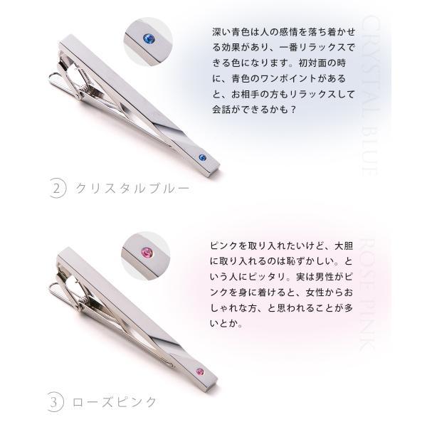 ネクタイピン おしゃれ 名入れ 4種類から選べる ギフト メンズ  ジュエリー  日本製 シルバー ビジネス シンプル スワロフスキー入 styleequal 19
