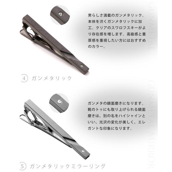 ネクタイピン おしゃれ 名入れ 4種類から選べる ギフト メンズ  ジュエリー  日本製 シルバー ビジネス シンプル スワロフスキー入 styleequal 20