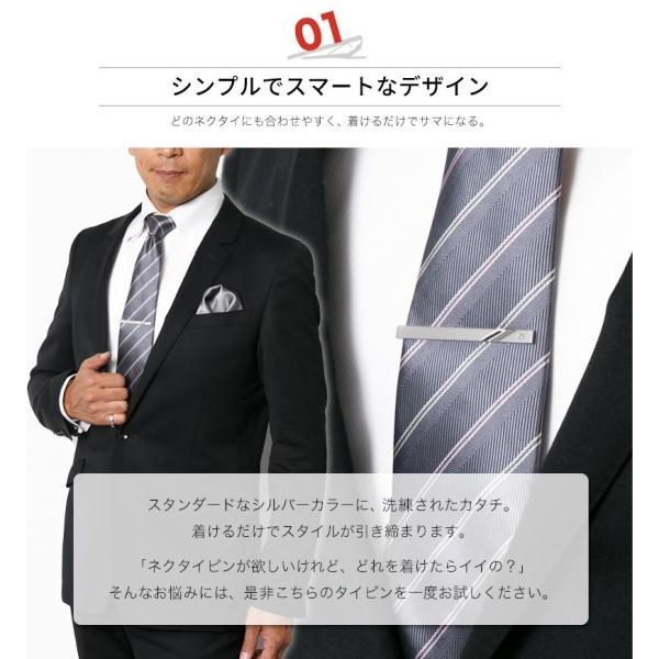 ネクタイピン 名入れ プレゼント(選べる11種類) ギフト  オシャレ シンプル ビジネス 結婚式 メンズ スワロフスキー|styleequal|07
