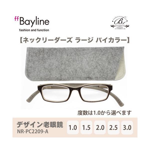 老眼鏡 女性 おしゃれ 男女兼用 軽量 ネックリーダーズ 首かけ ブルーライトカット バイカラー(グレージュ×ブラウン)  ブランド Bayline ベイライン