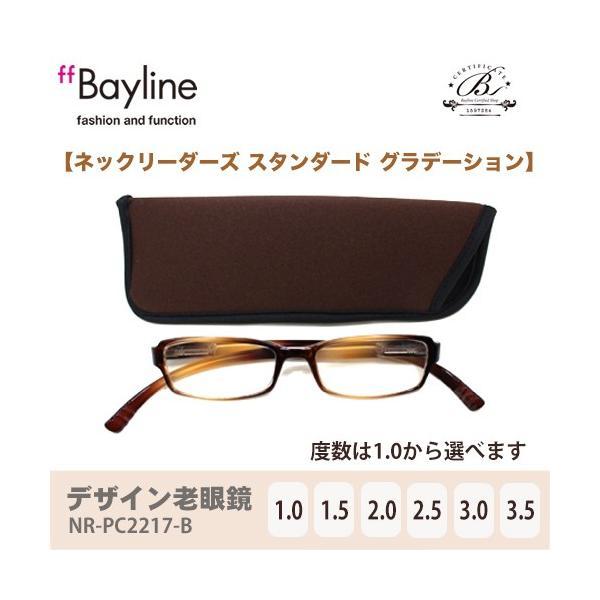 老眼鏡 おしゃれ 男女兼用 軽量 ネックリーダーズ 首かけ ブルーライトカット 眼鏡ケース付き グラデーション (ブラウン)  Bayline ベイライン